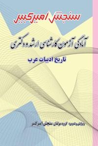 آمادگی آزمون کارشناسی ارشد و دکتری تاریخ ادبیات عرب
