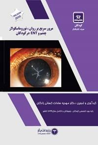 مرورسریع بر روان، نوروماسکولار، چشم و ENT در کودکان