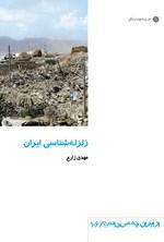 زلزله شناسی ایران