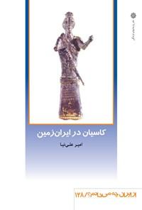 کاسیان در ایران زمین