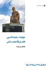 خواجه رشیدالدین فضل الله همدانی