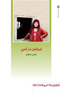 ایرانیان ترکمن