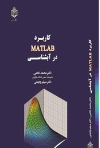 کاربرد MATLAB در آبشناسی