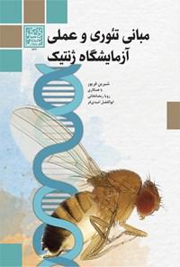 مبانی تئوری و عملی آزمایشگاه ژنتیک