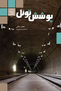 پوشش تونل