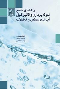 راهنمای جامع نمونه برداری و آنالیز کیفی آب های سطحی و فاضلاب