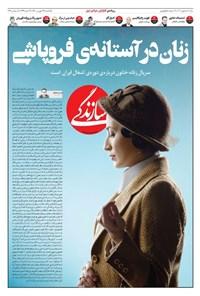 روزنامه سازندگی ـ شماره ۱۰۲۰ ـ ۱۴ شهریور ۱۴۰۰