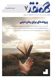 مجله گاه نقد ـ شماره ۷ ـ مرداد ۱۴۰۰