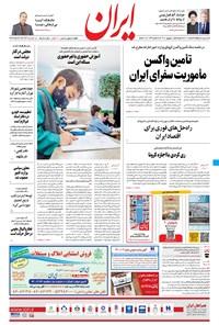 ایران - ۱۵ شهریور ۱۴۰۰