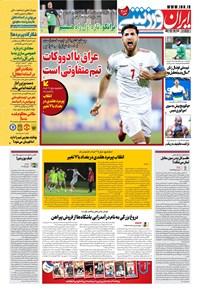 ایران ورزشی - ۱۴۰۰ دوشنبه ۱۵ شهريور