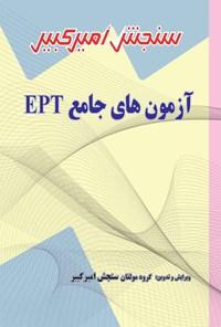 آزمون های جامع EPT