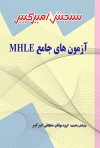 آزمون های جامع MHLE