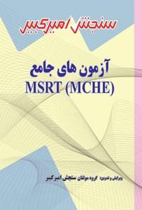 آزمون های جامع MSRT (MCHE)