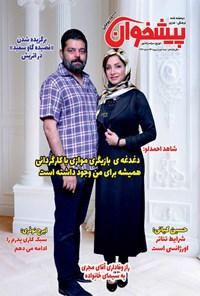 مجله پیشخوان ـ شماره ۲۷۷ ـ نیمه دوم شهریور ماه ۱۴۰۰