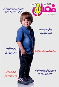 مجله فصل نو ـ شماره ۲۳۸ ـ نیمه دوم شهریور ماه ۱۴۰۰