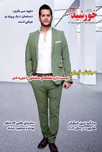 مجله خورشید امروز ـ شماره ۱۲۳ ـ نیمه دوم شهریور ماه ۱۴۰۰