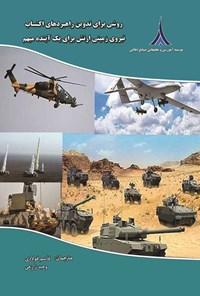 روشی برای تدوین راهبردهای اکتساب نیروی زمینی ارتش برای یک آینده مبهم