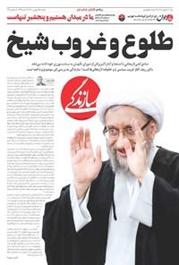 روزنامه سازندگی ـ شماره ۱۰۲۱ ـ ۱۵ شهریور ۱۴۰۰