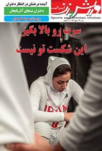 ورزش و زن ایرانی ـ شماره ۴۳ ـ تیر ۱۴۰۰