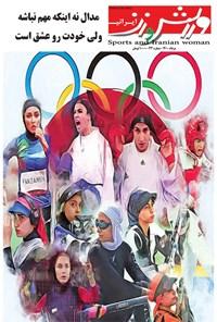 ورزش و زن ایرانی ـ شماره ۴۴ ـ مرداد ۱۴۰۰
