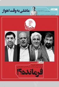 روزنامه سراسری خوزیها ـ شماره ۲۰۰ ـ سهشنبه ۱۶ شهریور ماه ۱۴۰۰