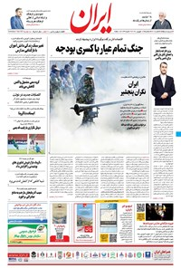 ایران - ۱۶ شهریور ۱۴۰۰