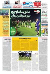 ایران ورزشی - ۱۴۰۰ سه شنبه ۱۶ شهريور
