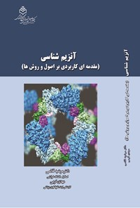 آنزیم شناسی