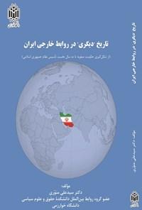 تاریخ دیگری در روابط خارجی ایران