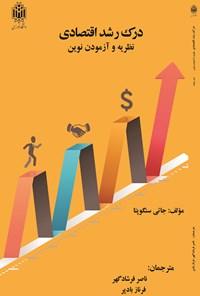 درک رشد اقتصادی