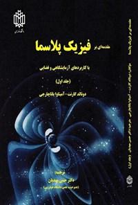 مقدمهای بر فیزیک پلاسما (جلد اول)