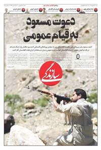 روزنامه سازندگی ـ شماره ۱۰۲۲ ـ ۱۶ شهریور ۱۴۰۰