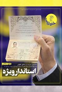 روزنامه سراسری خوزیها ـ شماره ۲۰۱ ـ چهارشنبه ۱۷ شهریور ماه ۱۴۰۰