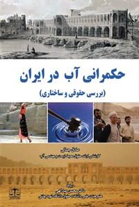 حکمرانی آب در ایران (بررسی حقوقی و ساختاری)