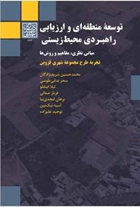 توسعه منطقه ای و ارزیابی راهبردی محیط زیستی