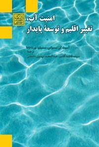 امنیت آب، تغییر اقلیم و توسعه پایدار