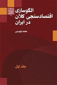 الگوسازی اقتصادسنجی کلان در ایران؛ جلد اول