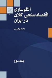 الگوسازی اقتصادسنجی کلان در ایران؛ جلد دوم