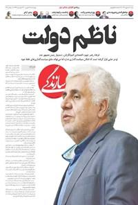 روزنامه سازندگی ـ شماره ۱۰۲۳ ـ ۱۷ شهریور ۱۴۰۰