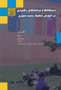 دیدگاه ها و برنامه های راهبردی در آموزش محیط زیست شهری
