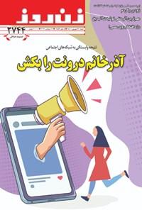 مجله زن روز ـ شماره ۲۷۴۴ ـ ۲۰ شهریور ۱۴۰۰