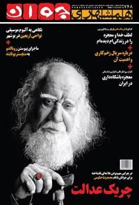 هفته نامه همشهری جوان ـ شماره ۷۶۸ ـ ۲۰ شهریور ۱۴۰۰