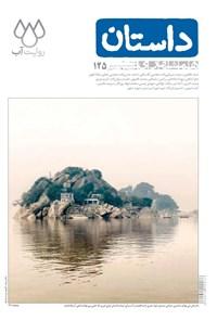 ماهنامه همشهری داستان ـ شماره ۱۲۵ ـ مرداد ۱۴۰۰