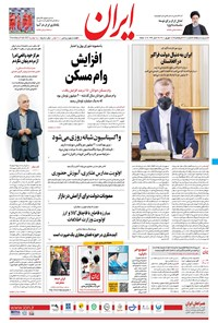 ایران - ۱۸ شهریور ۱۴۰۰