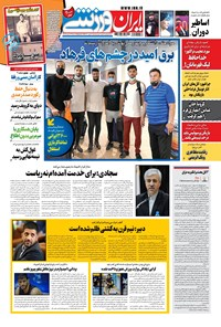 ایران ورزشی - ۱۴۰۰ پنج شنبه ۱۸ شهريور