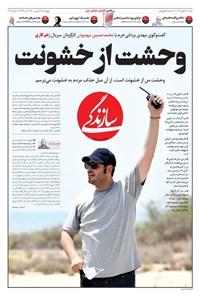 روزنامه سازندگی ـ شماره ۱۰۲۴ ـ ۱۸ شهریور ۱۴۰۰