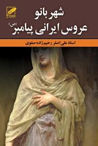 شهربانو: عروس ایرانی پیامبر(ص)