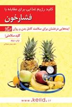 کلید رژیم غذایی برای مقابله با فشار خون