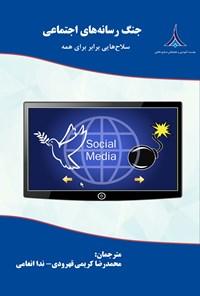 جنگ رسانه های اجتماعی