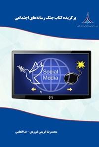 برگزیده کتاب جنگ رسانه های اجتماعی